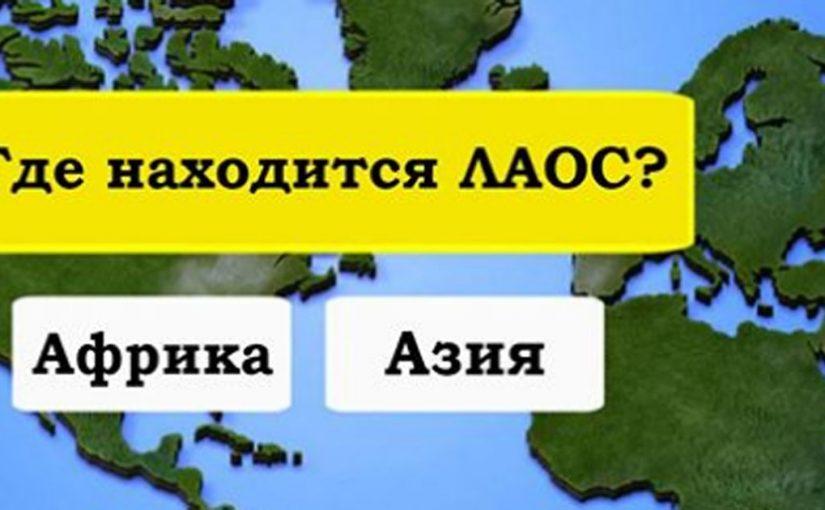 Только самые одаренные люди могут ответить на эти 23 вопроса про страны!